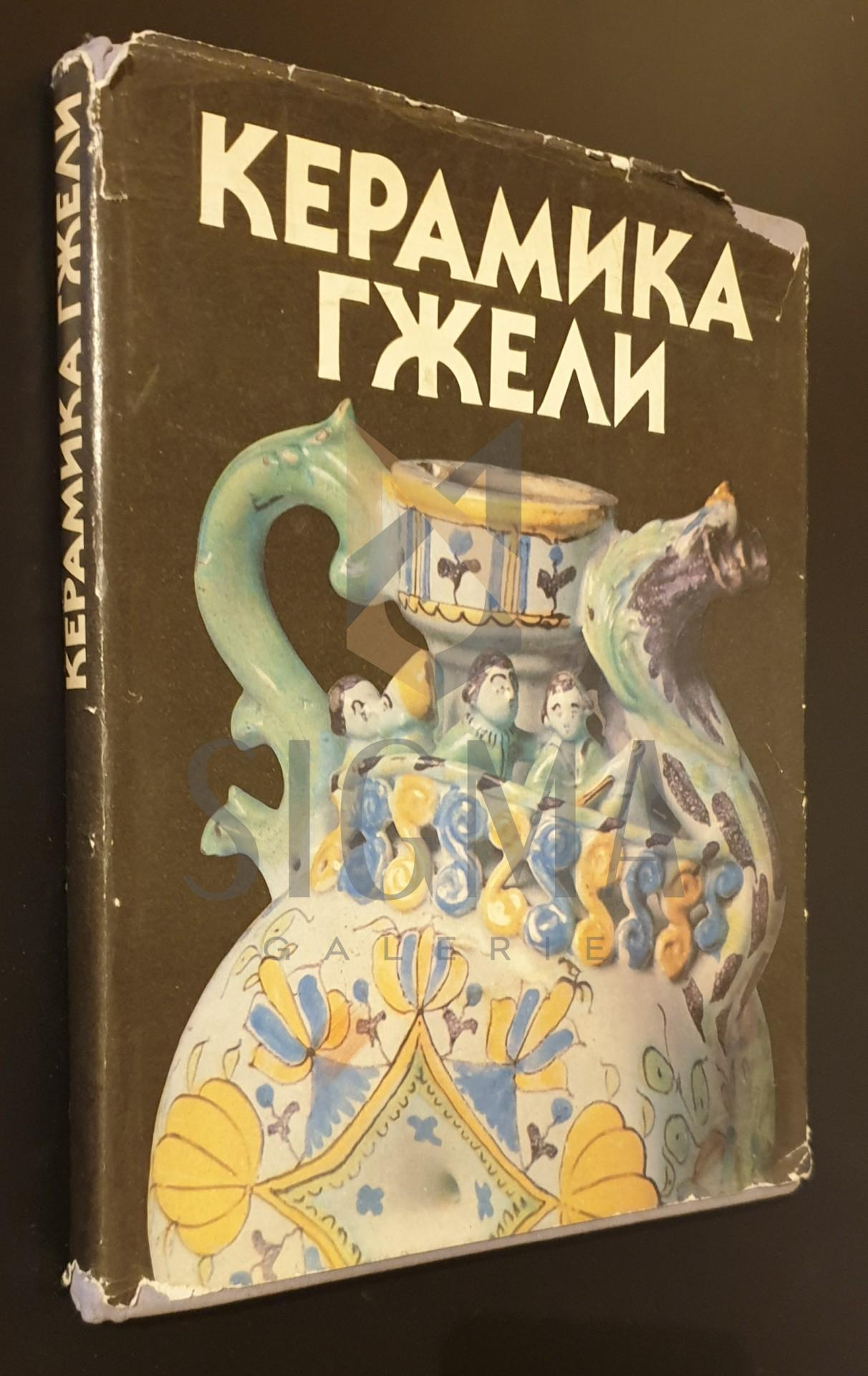 Catalog portelan, sec. XVIII - XX