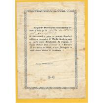 Invitatie cununie Grigorie Otetelesanu, Craiova 1862